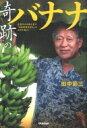 奇跡のバナナ 生物学の常識を覆す「凍結解凍覚醒法」が世界を救う!! / 田中節三 【本】