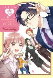 ヲタクに恋は難しい コミックアンソロジー IDコミックス / DNAメディアコミックス / アンソロジー 【コミック】
