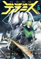 宇宙戦艦ティラミス 6 バンチコミックス / 伊藤亰 【コミック】