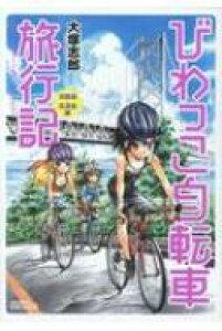 びわっこ自転車旅行記 淡路島・佐渡島編 バンブーコミックス / 大塚志郎 【コミック】