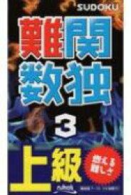 難関数独 3 【新書】