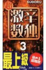 超激辛数独 3 / ニコリ 【新書】
