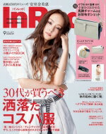 InRed (インレッド) 2018年 9月号(表紙:安室奈美恵) / InRed編集部 【雑誌】