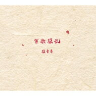 【送料無料】 騒音寺 / 百歌騒乱 【CD】