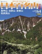 週刊 日本百名山 改訂新版 2018年 7月 22日号 64号 / 週刊日本百名山 改訂新版 【雑誌】