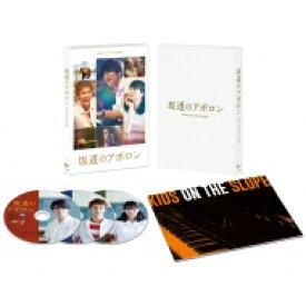 【送料無料】 坂道のアポロン DVD 豪華版 【DVD】