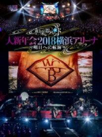 【送料無料】 和楽器バンド / 和楽器バンド 大新年会2018 横浜アリーナ 〜明日への航海〜 【初回生産限定盤】(2DVD+2CD) 【DVD】