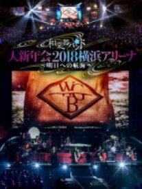 【送料無料】 和楽器バンド / 和楽器バンド 大新年会2018 横浜アリーナ 〜明日への航海〜 【初回生産限定盤】(2Blu-ray+2CD) 【BLU-RAY DISC】