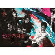 【送料無料】 モンテ・クリスト伯 —華麗なる復讐— Blu-ray BOX 【BLU-RAY DISC】