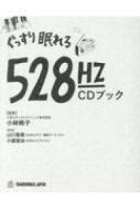 ぐっすり眠れる528Hz CDブック / 小林暁子 【本】