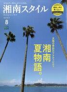 湘南スタイルmagazine (マガジン) 2018年 8月号 / 湘南スタイルmagazine編集部 【雑誌】