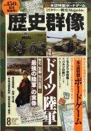 歴史群像 2018年 8月号 / 歴史群像編集部 【雑誌】
