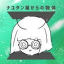【送料無料】 ナユタン星人 / ナユタン星からの物体Z 【初回生産限定盤】(2CD) 【CD】