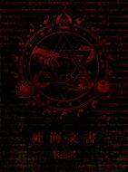 【送料無料】 R指定 アールシテイ / 死海文書 【初回限定盤】 【CD】