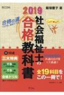 【送料無料】 社会福祉士の合格教科書 2019 合格シリーズ / 飯塚慶子 【本】