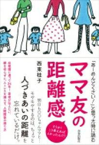 「あーめんどくさい!」と思った時に読む ママ友の距離感 / 西東桂子  【本】