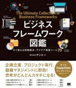 ビジネスフレームワーク図鑑 すぐ使える問題解決・アイデア発想ツール70 / 小野義直 【本】