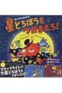 【送料無料】 ブラックライトさがしえほん 星どろぼうをつかまえろ! / Kawa Books 【絵本】