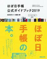ほぼ日手帳公式ガイドブック 2019 / ほぼ日刊イトイ新聞 【本】