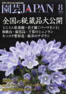 園芸JAPAN 2018年 8月号 / 園芸JAPAN編集部 【雑誌】