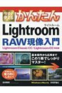 今すぐ使えるかんたんLightroom RAW現像入門 Lightroom Classic CC / Ligh / 北村智史 【本】