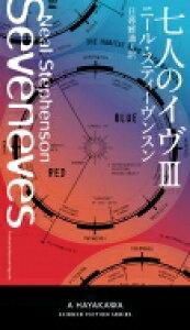 七人のイヴ 3 新ハヤカワ・SF・シリーズ / ニール スティーヴンスン 【新書】
