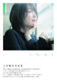 【送料無料】 上田麗奈写真集 「くちなし」 東京ニュースMOOK / 上田麗奈 【ムック】