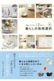 頑張りすぎない10人の暮らしの取捨選択 / メディアソフト書籍部 【本】