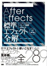 【送料無料】 After Effects標準エフェクト全解 CC対応改訂第4版 / 石坂アツシ 【本】