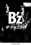 【送料無料】 B'z ザ・クロニクル 【特別限定版】(ポストカード付) / B'z 【本】