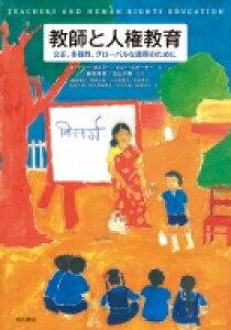 【送料無料】 教師と人権教育 公正、多様性、グローバルな連帯のために / オードリー・オスラー 【本】