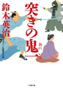 突きの鬼一 小学館文庫 / 鈴木英治 【文庫】