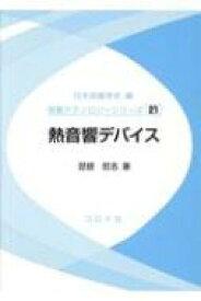 【送料無料】 熱音響デバイス 音響テクノロジーシリーズ / 日本音響学会 【全集・双書】