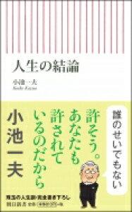 人生の結論 朝日新書 / 小池一夫 【新書】