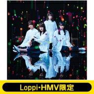 欅坂46 / 《Loppi・HMV限定 生写真特典付》 タイトル未定 【初回仕様限定盤 TYPE-D】 【CD Maxi】