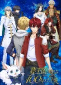 【送料無料】 夢王国と眠れる100人の王子様 DVD 4 【DVD】