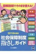 【送料無料】 社会保障制度指さしガイド 2018年度版 / いとう総研 【本】
