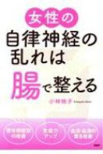 女性の自律神経の乱れは「腸」で整える / 小林暁子 【本】