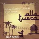 ALLA TURCA〜トルコ風〜モーツァルト、ベートーヴェン、ヴェルディ、ロッシーニ、他 シモン・ボルツキ&ベルリン・ブ…