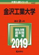 金沢工業大学 2019 大学入試シリーズ 【全集・双書】