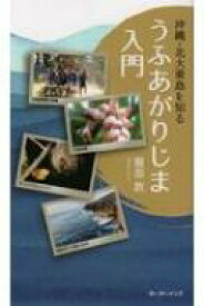 うふあがりじま入門 沖縄・北大東島を知る / 服部敦 【新書】
