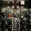 【送料無料】 シェルミィ / ぼくらの残酷激情 【CD】