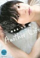【送料無料】 編集長・北村諒 Another Life [講談社キャラクターズA] / 北村 諒 【本】