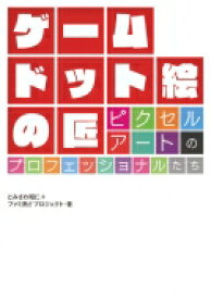ゲームドット絵の匠 ピクセルアートのプロフェッショナルたち / とみさわ昭仁 【本】
