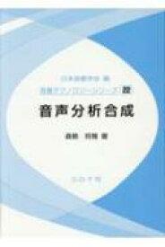 【送料無料】 音声分析合成 音響テクノロジーシリーズ / 日本音響学会 【全集・双書】