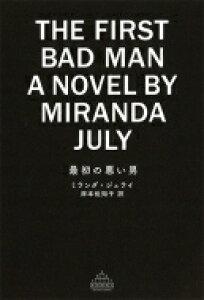 最初の悪い男 新潮クレスト・ブックス / ミランダ・ジュライ 【全集・双書】