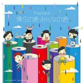 【送料無料】 フィッシャーズ / 僕らの色 みんなの色 【Loppi・HMV限定先行発売】 【CD】