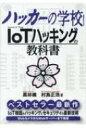【送料無料】 ハッカーの学校 IoTハッキングの教科書 / 黒林檎 【本】