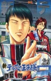 新テニスの王子様 24 ジャンプコミックス / 許斐剛 コノミタケシ 【コミック】