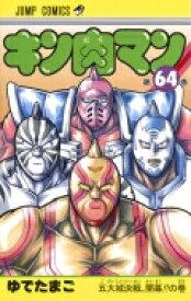 キン肉マン 64 ジャンプコミックス / ゆでたまご ユデタマゴ 【コミック】